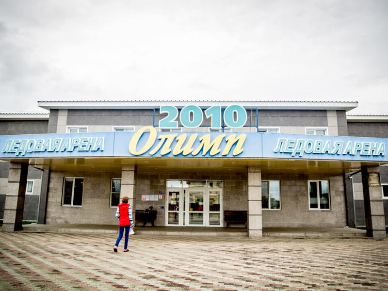 ОЛИМП-2010, Крытый Тренировочный Каток  п. Чугуевка