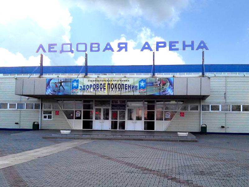 Уссурийск Ледовая Арена г. Уссурийск