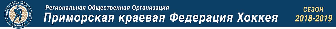 Федерация Хоккея Владивостока